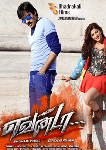 Yevanda Movie Review Telugu Movie Review