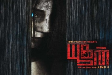 Yoogan Movie Review Tamil