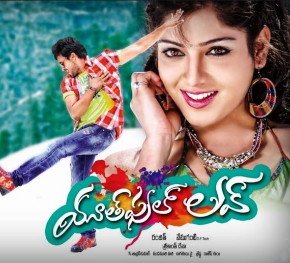 Youthful Love Movie Review Telugu Movie Review