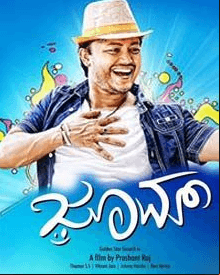 Zoom Movie Review Kannada Movie Review